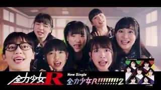 4月23日に2周年を迎える全力少女R。 1stシングル「全力少女R!!!!!...