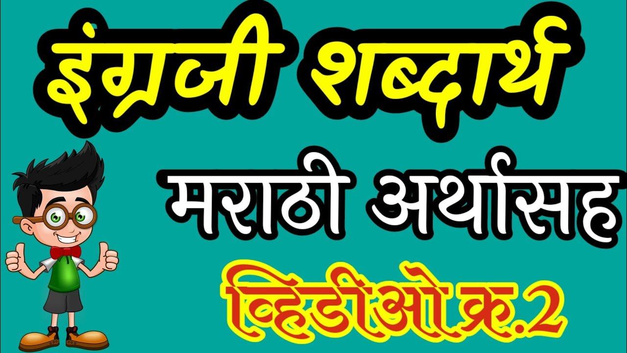 Download इंग्रजी शब्दार्थ वाचन   मराठी अर्थासह  New English Words With Meaning In Marathi