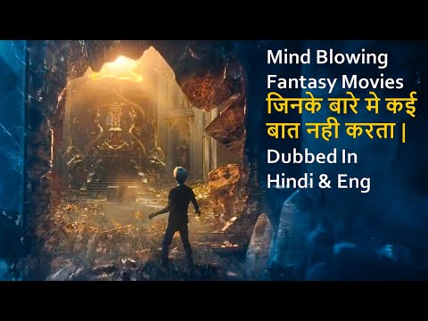 Top 10 Mind Blowing Fantasy Movies But No One Talk About Hindi And Eng