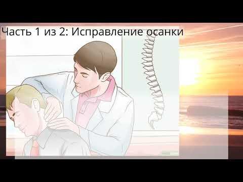 Вопрос: Как выровнять плечи?
