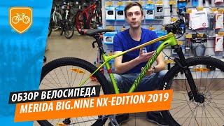 Обзор велосипеда Merida Big.Nine NX-Edition 2019