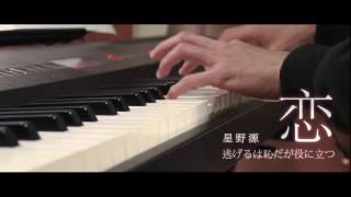 日劇《月薪嬌妻》 恋(戀) 星野源 逃げるは恥だが役に立つ 短版主題曲 附鋼琴譜 (Piano cover by YIMUZIC 張義)