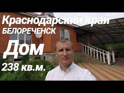 Дом в Краснодарском крае / Белореченск / Цена 6 800 000 рублей / 238 кв.м.