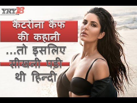 कैटरीना कैफ की कहानी | Katrina Kaif Biography in Hindi | Videos, Photos, Scandals | YRY18.COM