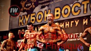 Выступление Сергея Бадюка в Men`s Physique на Кубке России по бодибилдингу и фитнесу