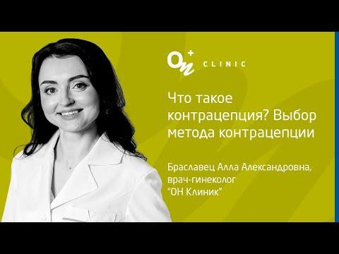 Что такое контрацепция? Выбор метода контрацепции - ОН Клиник & ДокторПРО Украина