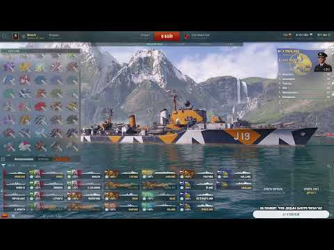 World of Warships №6 My name is Winpsih +18