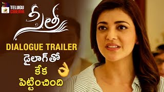 Sita Movie DIALOGUE TRAILER | Kajal Aggarwal | Bellamkonda Sreenivas | 2019 Latest Telugu Movies