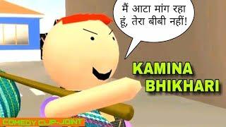 MAKE JOKE OF || KAMINA BHIKHARI || गन्दा भिखारी || by comedy clip-joint