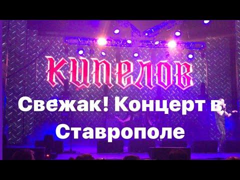 Кипелов. Свежак! Концерт в Ставрополе 3 октября 2019