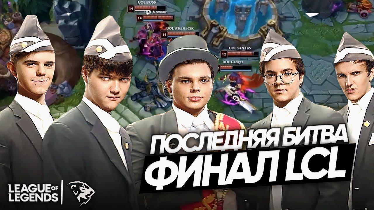 ЛЕГЕНДАРНАЯ БИТВА: лучшие Моменты UOL против ROX | финал LCL