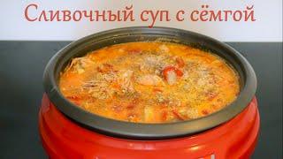 Сливочный суп с сёмгой. Простой рецепт