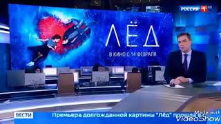 """Филипп Киркоров и Алла Пугачёва на премьере фильма """"Лёд"""""""