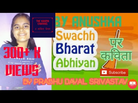 Hindi poem recitation on swachch bharat by Anushka