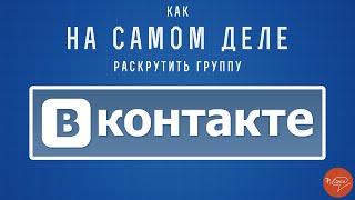 [SMM] Раскрутка группы ВКонтакте(О том, как на самом деле раскрутить группу ВКонтакте. Думаю сделать цикл выпусков про SMM. Плюсануть на Пикабу..., 2015-01-19T03:47:05.000Z)
