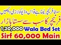 Sasta Furniture Bazar In Rawalpindi Must Watch For Reasonable Prices Very Cheap Price Vlog #4