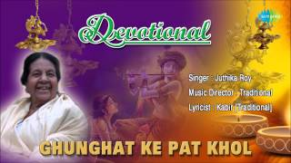 Ghunghat Ke Pat Khol | Hindi Devotional Song | Juthika Roy