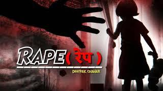 Rape ( रेप )   New Poetry 2019   Latest Haryanvi Poetry 2019   Deepak Chahar Pardeep khola pk  