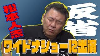 【反省】ワイドナショーで語れなかった真実!白鵬・鶴竜 休場問題を斬る