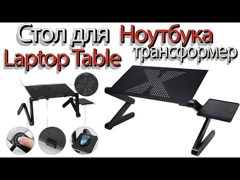 Стол-трансформер для Ноутбука с Aliexpress. Laptop Table