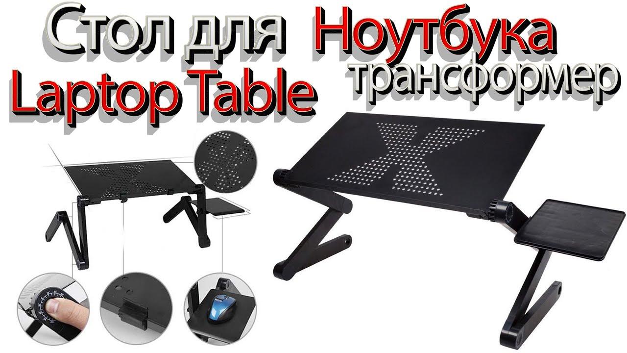 Столик трансформер для ноутбука - YouTube
