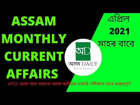Assam Monthly Current Affairs l April 2021 l