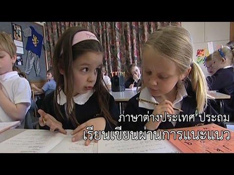 ภาษาต่างประเทศ ประถม เรียนเขียนผ่านการแนะแนว