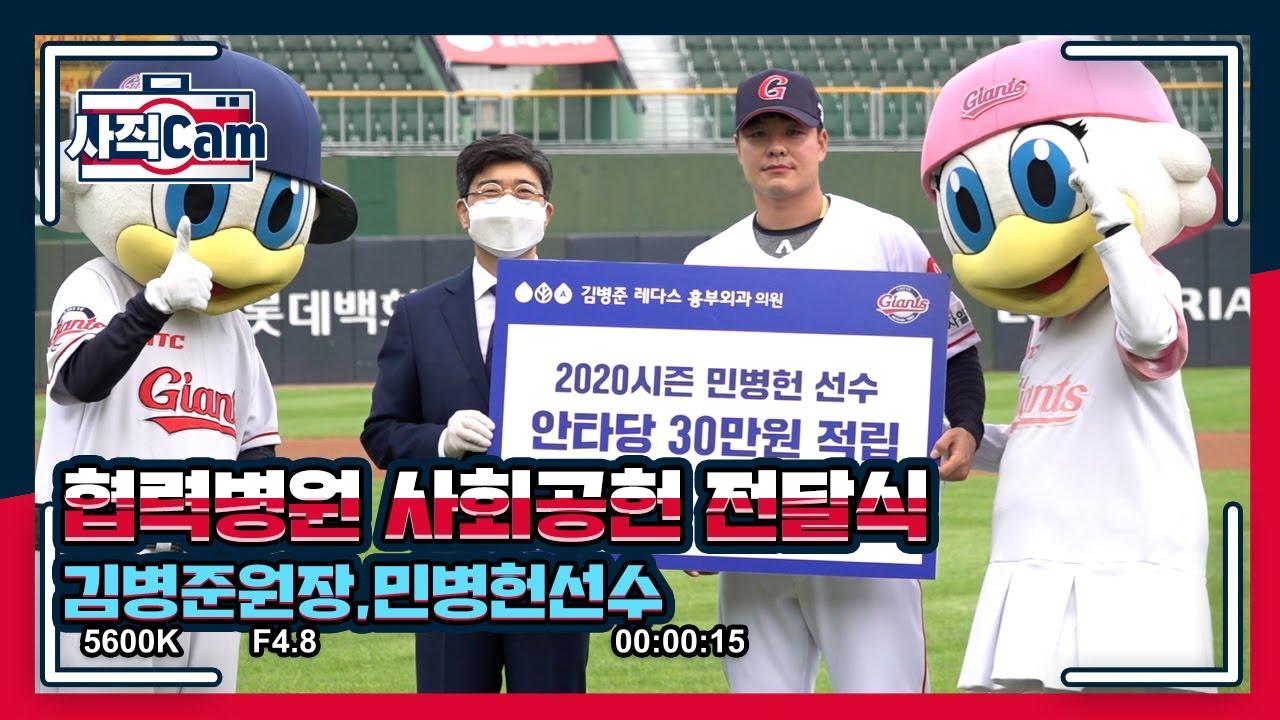 김병준레다스 흉부외과병원 협력병원 사회공헌 전달식