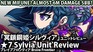 ブレイブフロンティア【「冥鎖鋼姫シルヴィア」ユニットレビュー】Brave Frontier 7 Stars Sylvia Unit Review