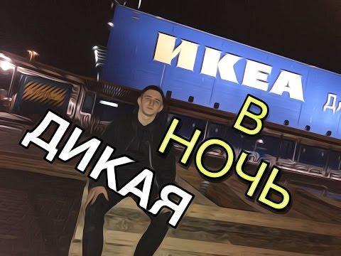 ДИКАЯ НОЧЬ В IKEA !!! / ДРАКА С ОХРАНОЙ ! / Арестовала ПОЛИЦИЯ!