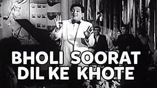 Bholi Soorat Dil Ke Khote Video Song | Albela | Geeta Bali, Master Bhagwan | HD