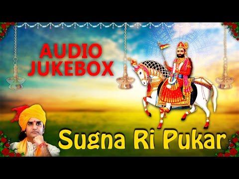 Baba Ramdevji Hit Bhajan | Sugna Ri Pukar | Prakash Mali | Full Audio | Rajasthani Nonstop Song