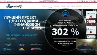 Сайты Автоматического Заработка | Заработок в Интернете!!!