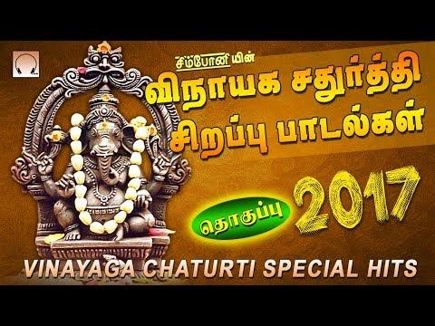 விநாயக-சதுர்த்தி-சிறப்பு-தொகுப்பு-2017-|-vinayaga-chaturti-special
