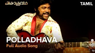 Polladhava | Full Audio Song | Asurakulam