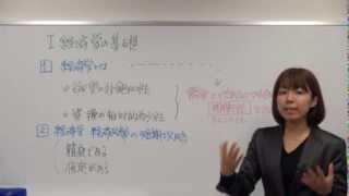 中小企業診断士_2014速修テキスト[1]経済学・経済政策 1/3