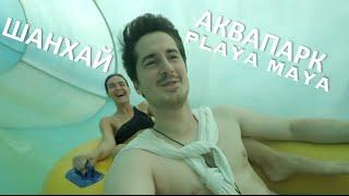 Аквапарк Playa Maya Шанхай.(В этом видео мы отправились в аквапарк Playa Maya. Аквапарк находится недалеко от станции Sheshan 9 - ой ветки метро...., 2016-08-21T06:39:48.000Z)