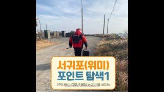 서귀포 남원 위미 갯바위 포인트 탐색1(대성수산, 제주…