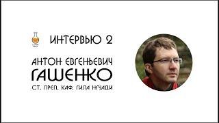 Интервью 2. Старший преподаватель кафедры ГиЛА НГУАДИ, Гашенко Антон Евгеньевич