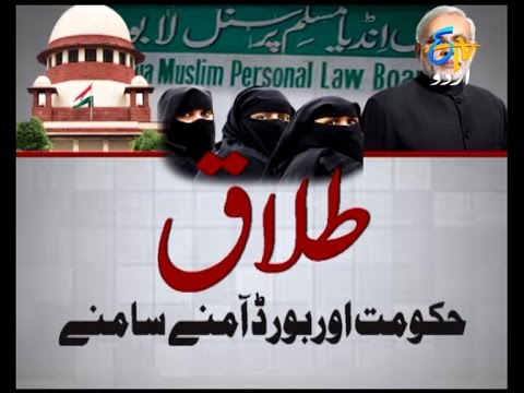Muslim Personal Law Board opposes Uniform Civil Code