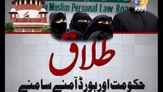 muslim personal law board opposes uniform civil code