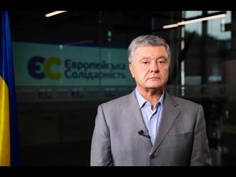 Звернення Петра Порошенка щодо ситуації у Білорусі