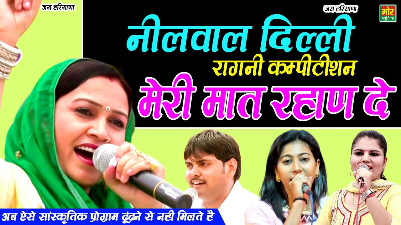 Download D Live नीलवाल दिल्ली कम्पीटिशन    Rajbala, Suresh Gola, Nisha Jangra & Dinesha    Mor Ragni