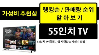 가성비 55인치TV 판매량 랭킹 순위 TOP 10