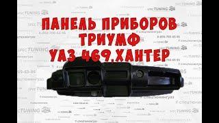 видео Установка верхней части панели приборов Виктория на УАЗ-Hunter