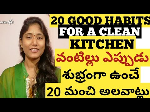 20 GOOD HABITS FOR A CLEAN KITCHEN IN TELUGU |WITH ENGLISH TITLES| KITCHEN CLEANING TIPS