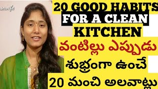 20 HABITS FOR A CLEAN KITCHEN IN TELUGU |WITH ENGLISH TITLES| KITCHEN CLEANING TIPS