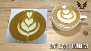 Как рисовать на кофе. Латте Арт