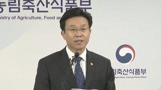 [현장연결] 정부, 수입쌀 관세율 513% 유지 발표 …