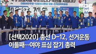 [선택2020] 총선 D-12, 선거운동 이틀째…여야 …